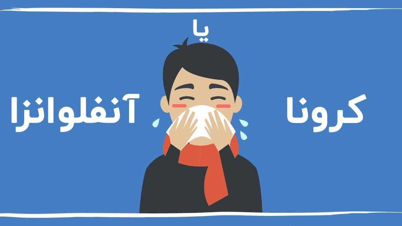 تفاوت میان ویروس کرونا با آنفلوانزا