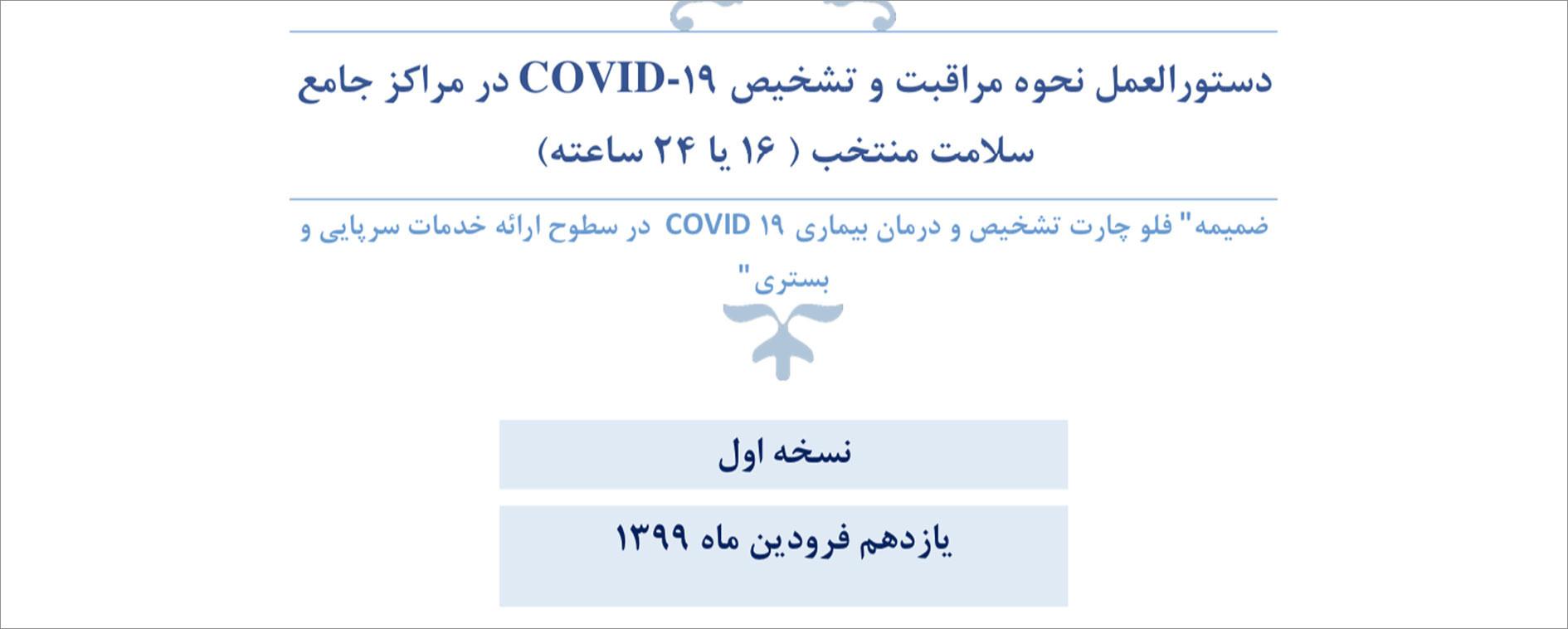 دستورالعمل نحوه مراقبت و تشخیص COVID-19 در مراکز جامع سلامت منتخب: نسخه اول ۱۱ فروردین ۹۹