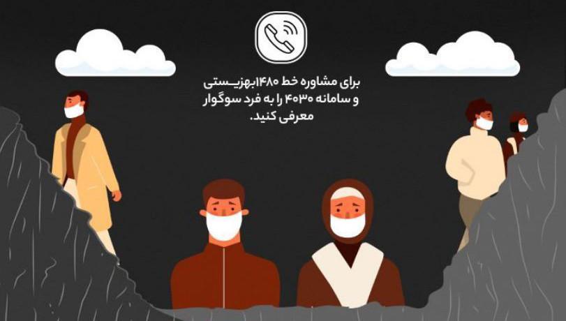 راهنمای عزاداری فوت شدگان و مراسم خاکسپاری (انجمن پزشکی اجتماعی ایران)