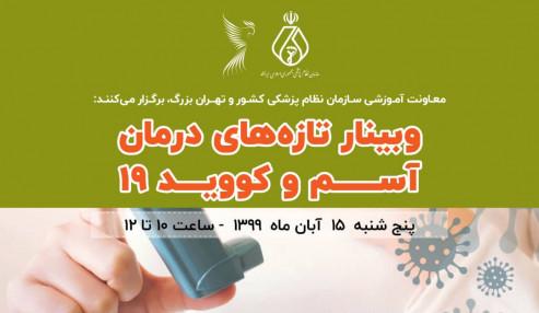 وبینار تازههای درمان آسـم و کوویـد۱۹