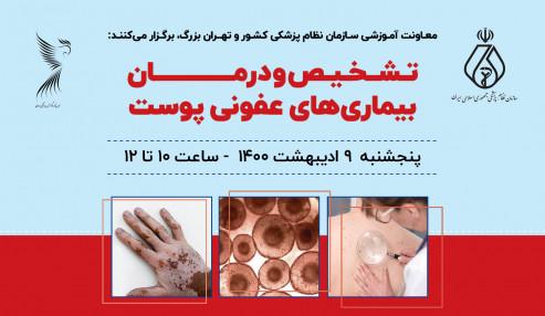 تشخیص و درمان بیماریهای عفونی پوست
