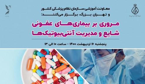 مروری بر بیماریهای عفونی شایع و مدیریت آنتیبیوتیکها