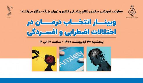 وبینار انتخاب درمان در اختلالات اضطرابی و افسـردگی