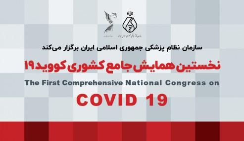 نخستین همایش جامع کشوری کووید-۱۹